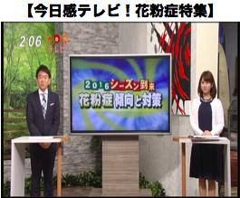 今日感テレビ