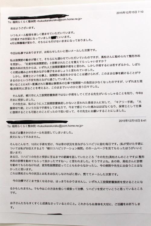 福岡市 変形性股関節症1
