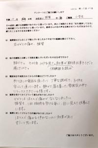 福岡市 シーバー病4