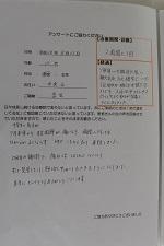 10代:男性:福岡市中央区:中学生