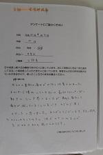 30代:女性:福岡市中央区:公務員