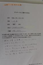 10代:男性:三井郡大刀洗:中学生