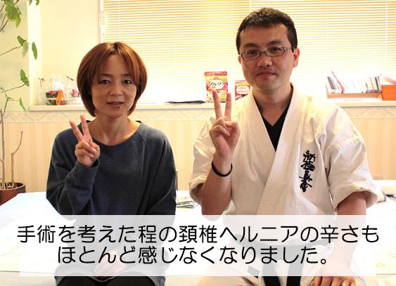 頸椎ヘルニアの痛みとしびれに悩んでいた木津さんと先生