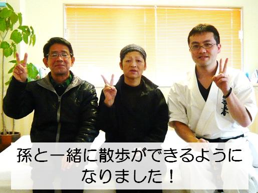 坐骨神経痛でお悩みだった山本さんと先生