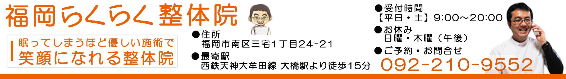 福岡市で整体なら慢性症状が得意な福岡市大橋の「福岡らくらく整体院」